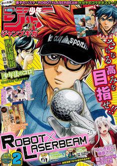 少年ジャンプGIGA 2018WINTER vol.2(集英社)