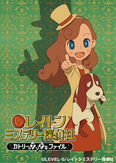 「レイトン ミステリー探偵社 ~カトリーのナゾトキファイル~」ティザーポスター