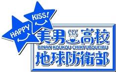 「美男高校地球防衛部HAPPY KISS!」ロゴ