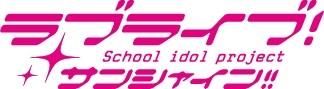 アニメ「ラブライブ!サンシャイン!!」ロゴ