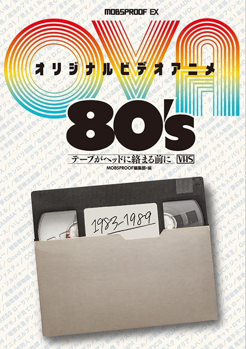 「オリジナルビデオアニメ(OVA) 80's テープがヘッドに絡む前に」