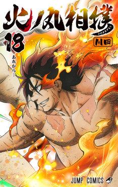 「火ノ丸相撲」18巻