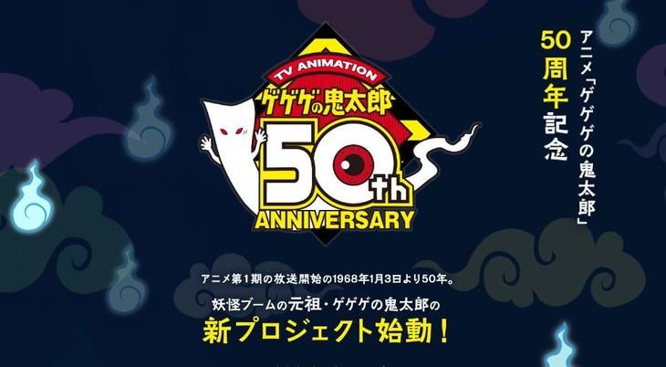 アニメ「ゲゲゲの鬼太郎」50周年サイトより。