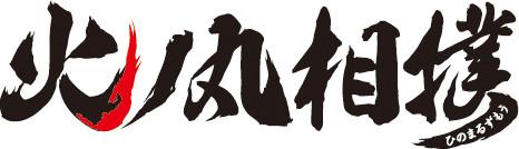 「火ノ丸相撲」ロゴ