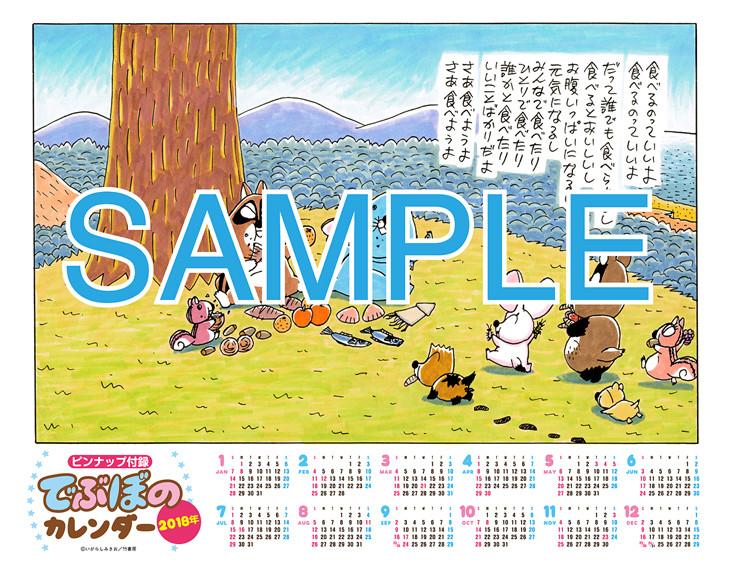 「でぶぼの」の2018年用カレンダー