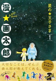 「星の王子さま」1巻 (c)漫☆画太郎/集英社