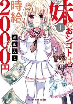 「妹のおシゴトは時給2000円」1巻