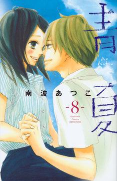 「青夏 Ao-Natsu」8巻