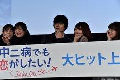 「映画 中二病でも恋がしたい! -Take On Me-」初日舞台挨拶の様子。