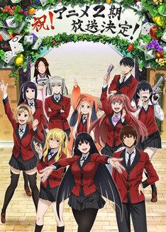 テレビアニメ「賭ケグルイ」第2期制作決定のビジュアル。