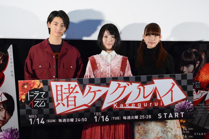 テレビドラマ「賭ケグルイ」の第1話先行上映会の様子。左から高杉真宙、浜辺美波、森川葵。