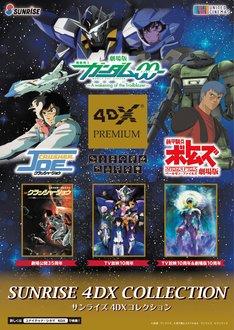 「SUNRISE 4DX COLLECTION/サンライズ4DXコレクション」のビジュアル。