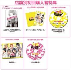 CD「俺たちマジ校デストロイ」店舗別初回購入者特典。