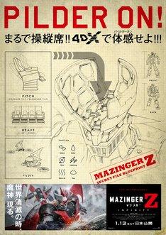 「劇場版 マジンガーZ / INFINITY」4DX版のポスタービジュアル。