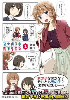 「乙女男子に恋する乙女」1巻