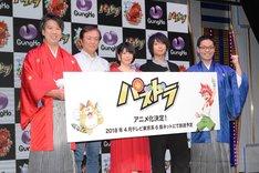 フォトセッションの様子。左から森下一喜社長、亀垣一監督、泊明日菜、柿原徹也、山本大介プロデューサー。