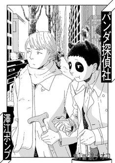 「パンダ探偵社」第1話の扉ページ。