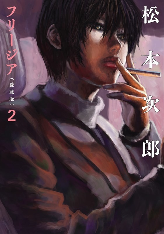 「フリージア」愛蔵版2巻