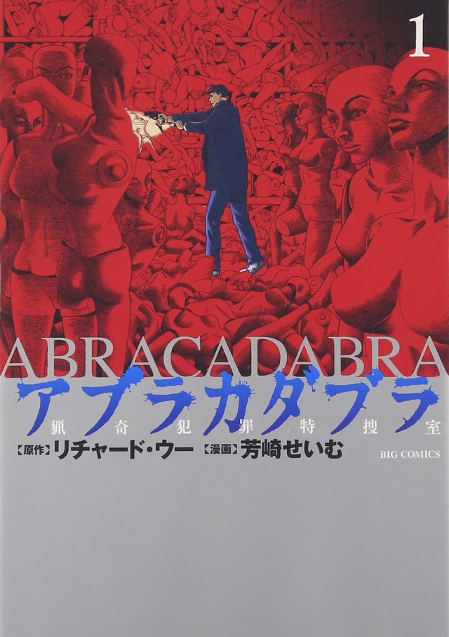 「アブラカダブラ ~猟奇犯罪特捜室~」1巻