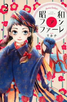 「昭和ファンファーレ」2巻