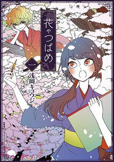 「花やつばめ」1巻