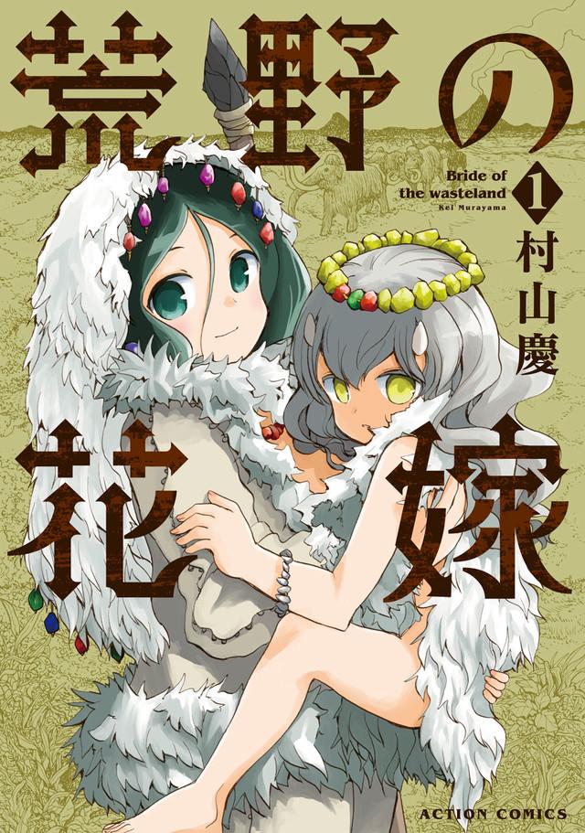 「荒野の花嫁」1巻