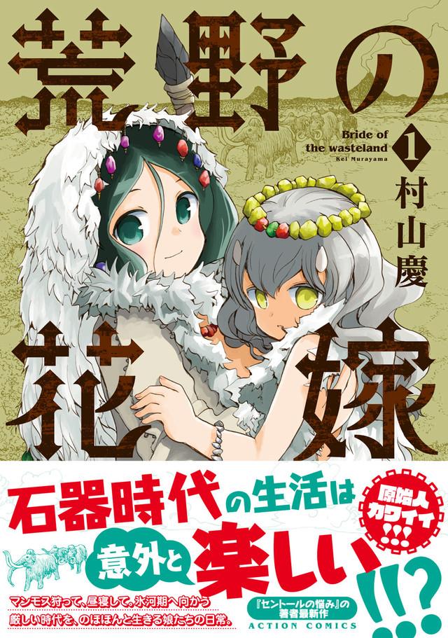 「荒野の花嫁」1巻(帯あり)
