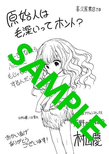 喜久屋書店で配布されるメッセージシート。
