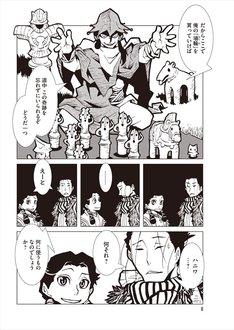 「カムヤライド」第1話より。