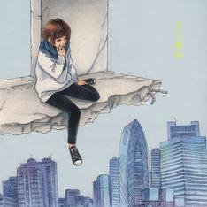 「新宿は君を思い出すから嫌い」ジャケットイラスト
