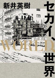 「セカイ、WORLD、世界」