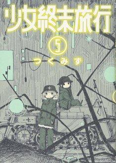 「少女終末旅行」5巻