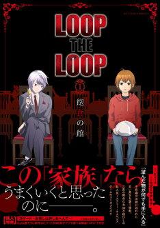 「LOOP THE LOOP」1巻(帯あり)