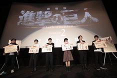 「劇場版『進撃の巨人』Season2~覚醒の咆哮~」初日舞台挨拶の様子。