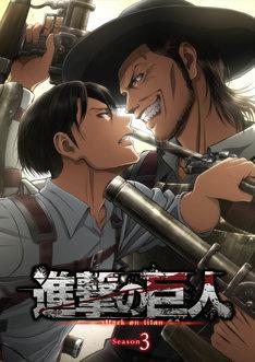 テレビアニメ「『進撃の巨人 』Season3」の新ビジュアル。