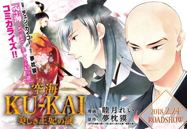 「空海 -KU-KAI- 美しき王妃の謎」キービジュアル
