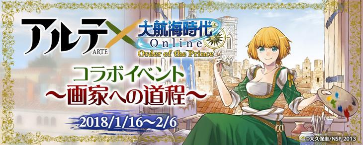 「『アルテ』×『大航海時代 Online』コラボイベント ~画家への道程~」