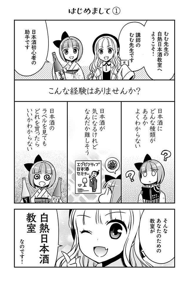 「白熱日本酒教室」第1話