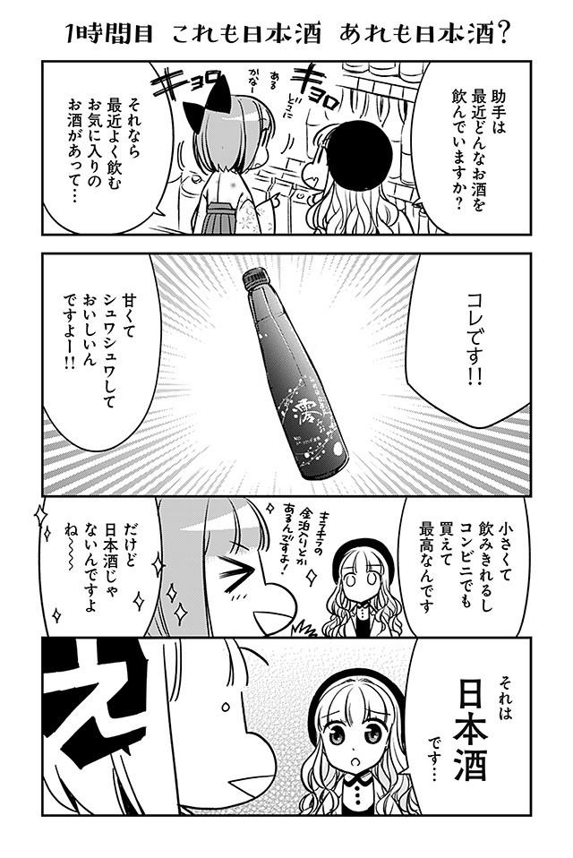 「白熱日本酒教室」第3話