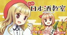 「白熱日本酒教室」バナー