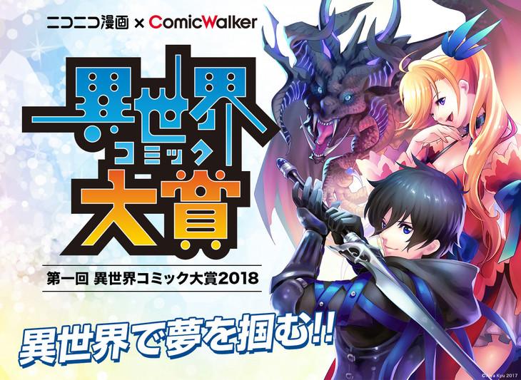 「異世界コミック大賞」告知バナー。キービジュアルは、藍屋球によるもの。(c)Aiya Kyu 2017