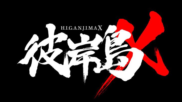 「彼岸島X」ロゴ