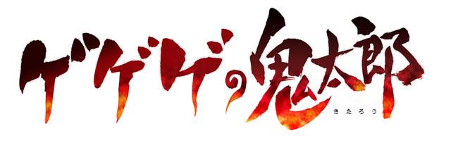 テレビアニメ「ゲゲゲの鬼太郎」ロゴ