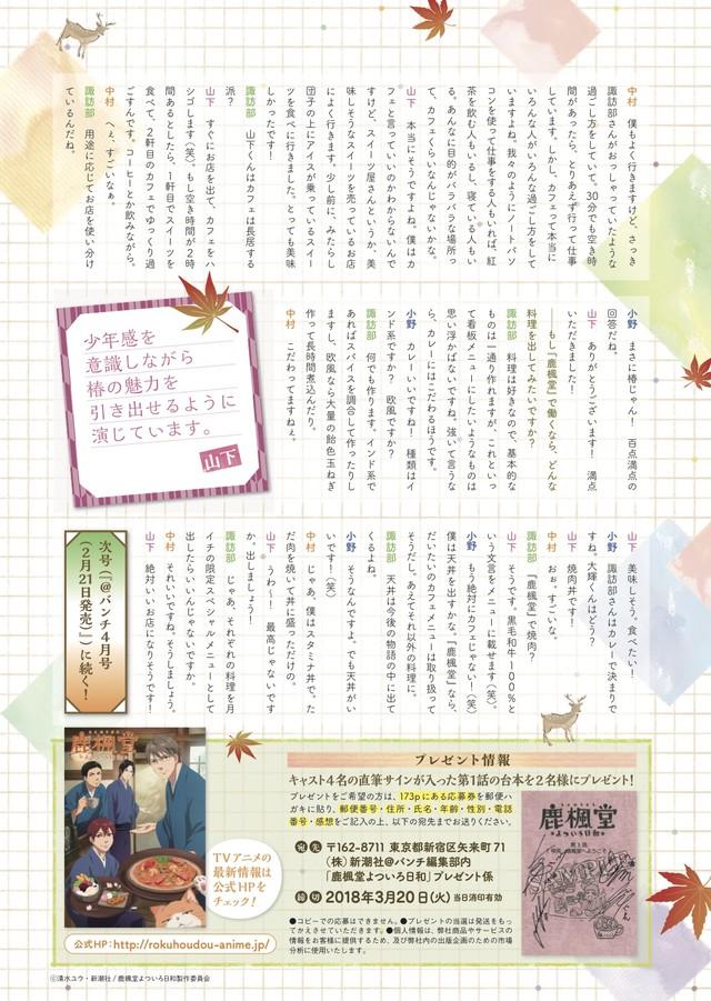 テレビアニメ「鹿楓堂よついろ日和」のキャストによる座談会のページ。