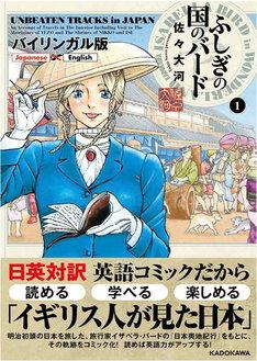 「バイリンガル版 ふしぎの国のバード UNBEATEN TRACKS in JAPAN」1巻