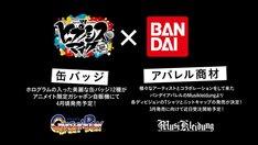 「ヒプノシスマイク -Division Rap Battle-」×「Musikleidung」のコラボキャンペーンビジュアル。