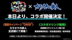「ヒプノシスマイク -Division Rap Battle-」×「カラオケの鉄人」のコラボキャンペーンビジュアル。