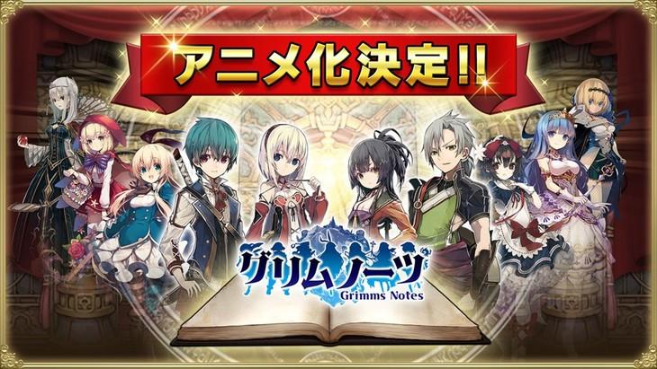 「グリムノーツ」アニメ化告知ビジュアル