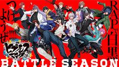 「ヒプノシスマイク-Division Rap Battle- Battle Season」告知ビジュアル