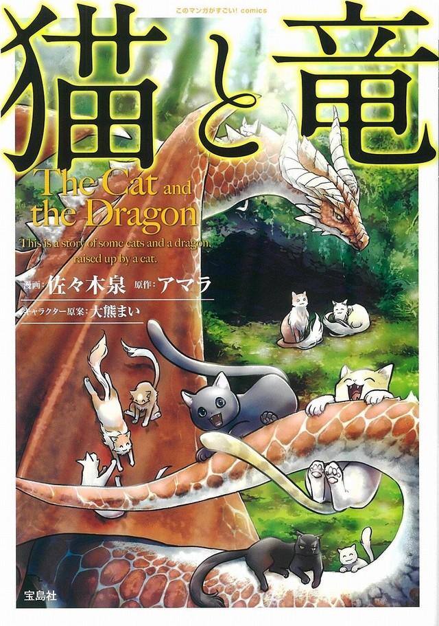 「このマンガがすごい!comics 猫と竜」